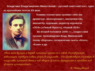 «Весь тот вулкан и взрыв, который принесла с собой Октябрьская революция, тре
