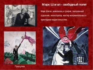 Марк Шагал - свободный полет . Марк Шагал, живописец и график, театральный ху