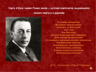 Серге́й Васи́льевич Рахма́нинов — русский композитор, выдающийся пианист-вирт