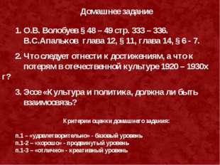 Домашнее задание 1. О.В. Волобуев § 48 – 49 стр. 333 – 336. В.С.Апальков глав