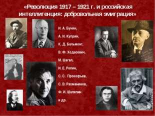 И. А. Бунин, А. И. Куприн, К. Д. Бальмонт, В. Ф. Ходасевич, М. Шагал, И. Е.