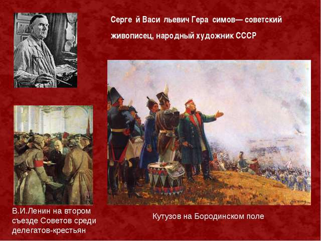 В.И.Ленин на втором съезде Советов среди делегатов-крестьян Кутузов на Бороди...
