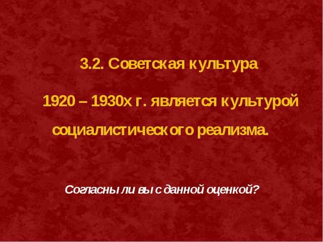 3.2. Советская культура 1920 – 1930х г. является культурой социалистического...