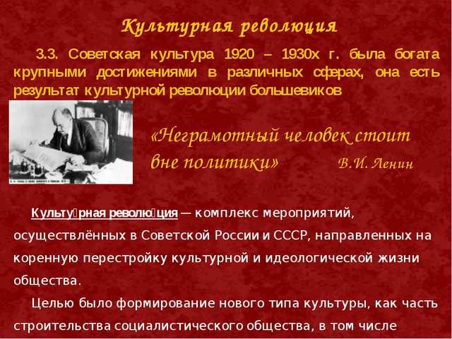 Культурная революция «Неграмотный человек стоит вне политики» В.И. Ленин Куль...