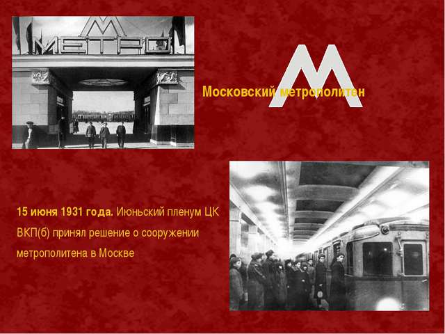 Московский метрополитен 15 июня 1931 года. Июньский пленум ЦК ВКП(б) принял р...