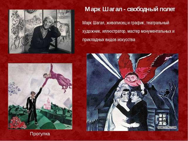 Марк Шагал - свободный полет . Марк Шагал, живописец и график, театральный ху...