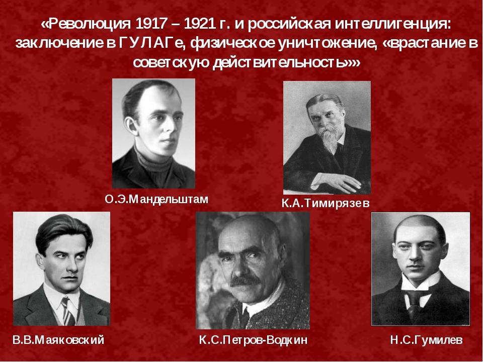 «Революция 1917 – 1921 г. и российская интеллигенция: заключение в ГУЛАГе, фи...