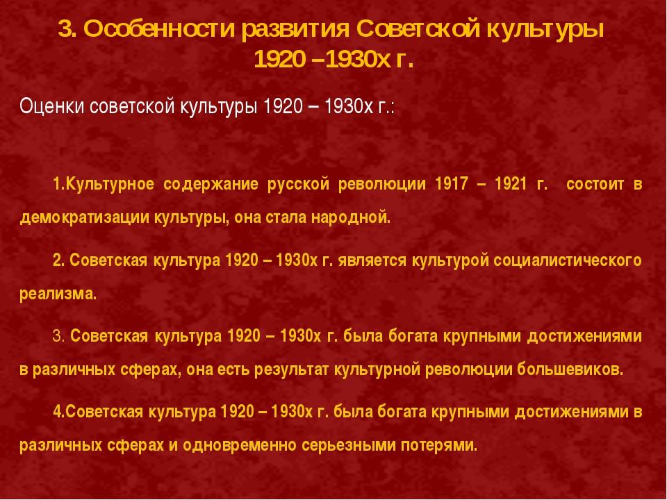 3. Особенности развития Советской культуры 1920 –1930х г. Культурное содержан...