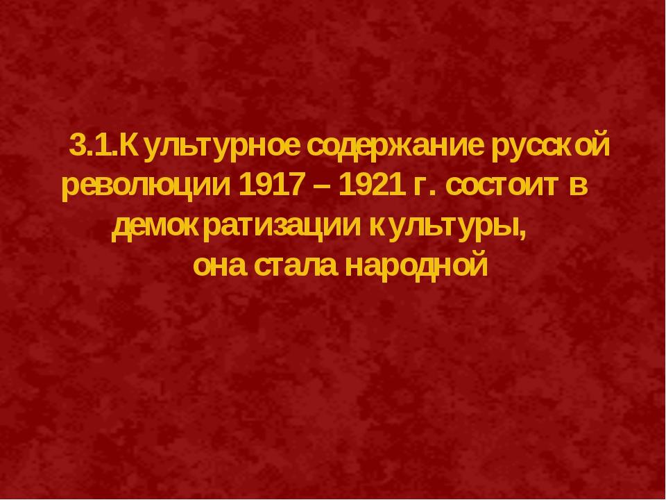 3.1.Культурное содержание русской революции 1917 – 1921 г. состоит в демократ...
