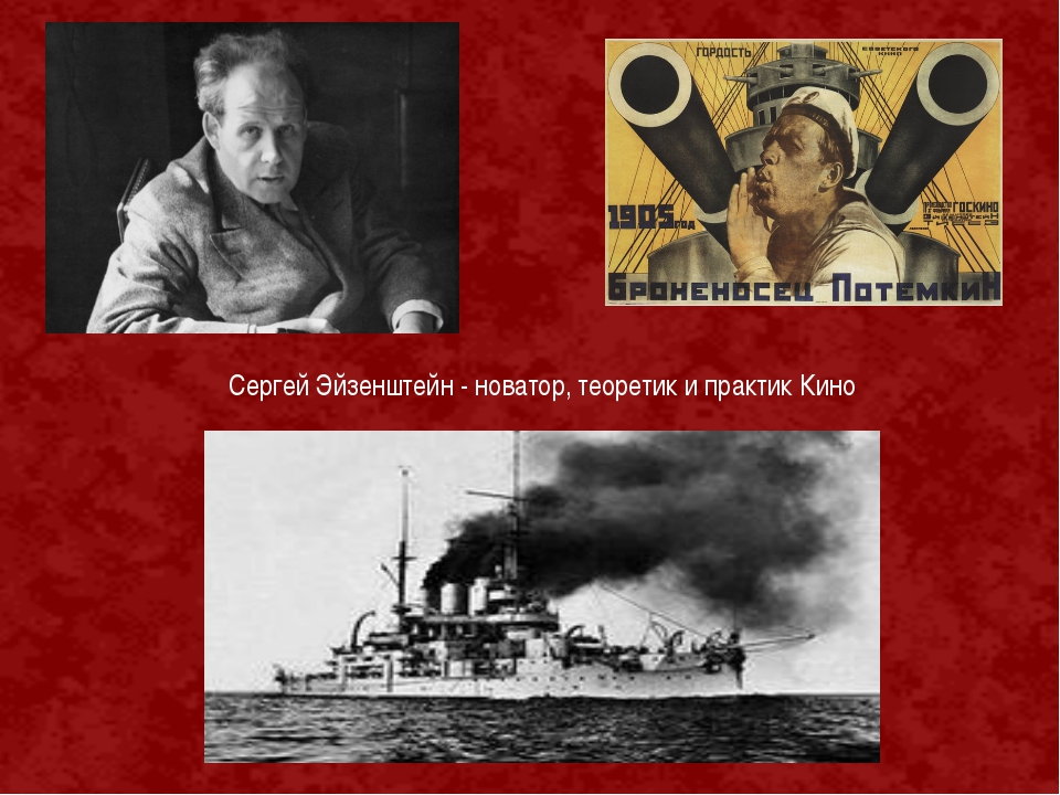 Сергей Эйзенштейн - новатор, теоретик и практик Кино
