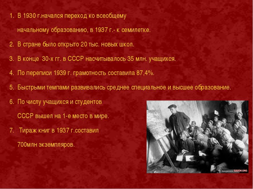 1. В 1930 г.начался переход ко всеобщему начальному образованию, в 1937 г.- к...