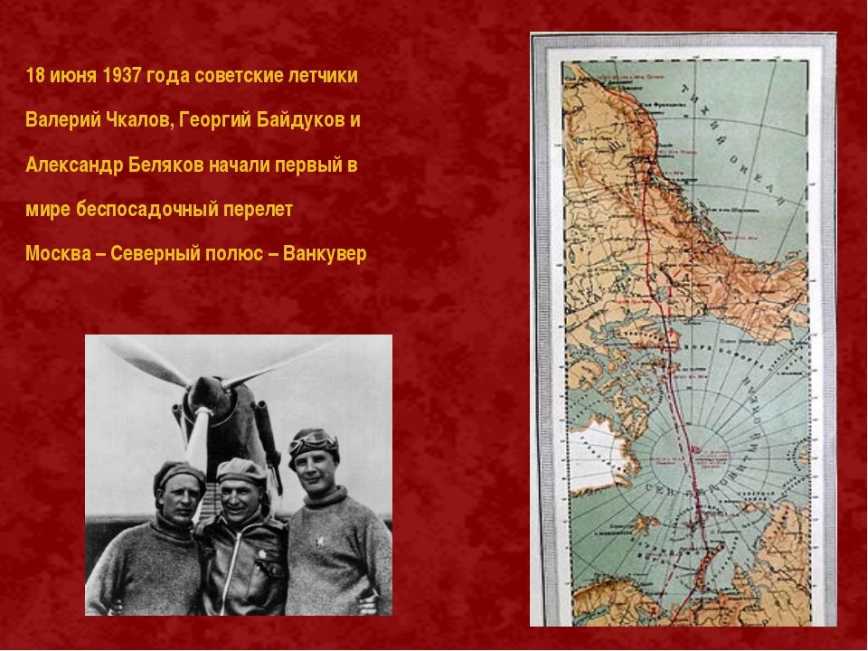 18 июня 1937 года советские летчики Валерий Чкалов, Георгий Байдуков и Алекса...