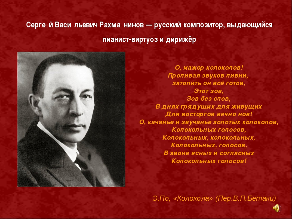 Серге́й Васи́льевич Рахма́нинов — русский композитор, выдающийся пианист-вирт...