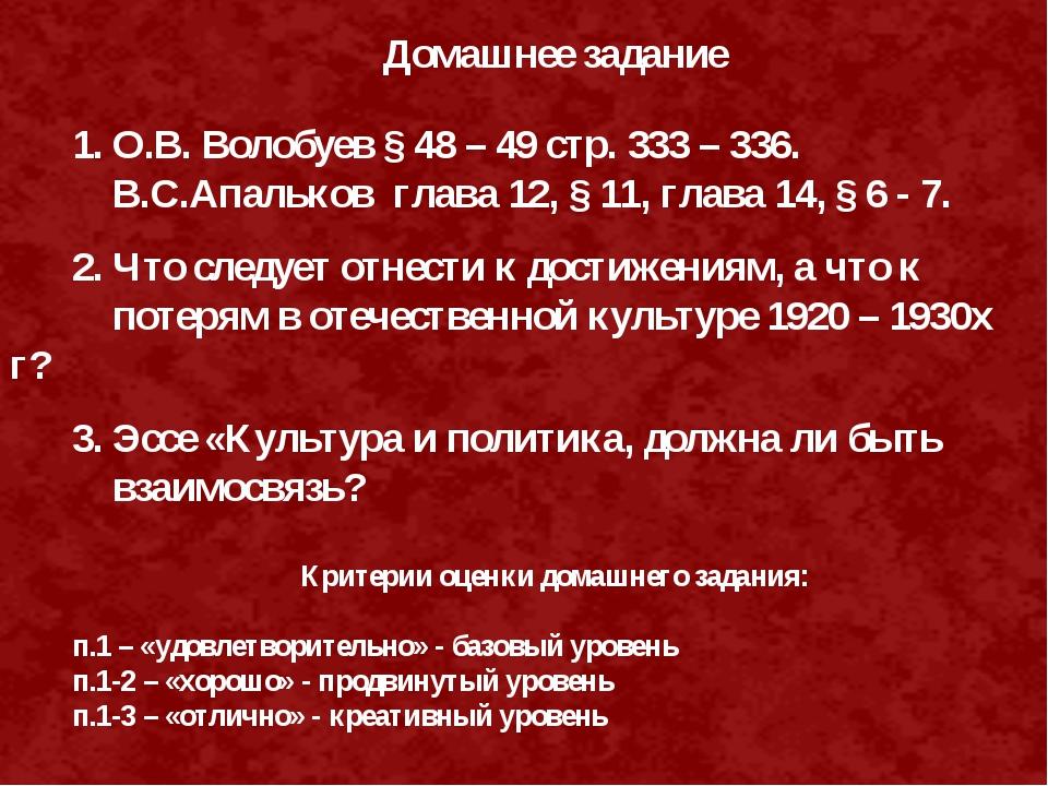Домашнее задание 1. О.В. Волобуев § 48 – 49 стр. 333 – 336. В.С.Апальков глав...