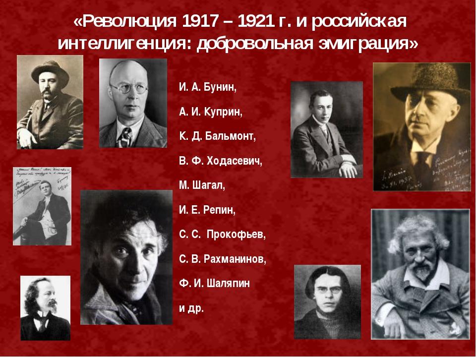 И. А. Бунин, А. И. Куприн, К. Д. Бальмонт, В. Ф. Ходасевич, М. Шагал, И. Е....