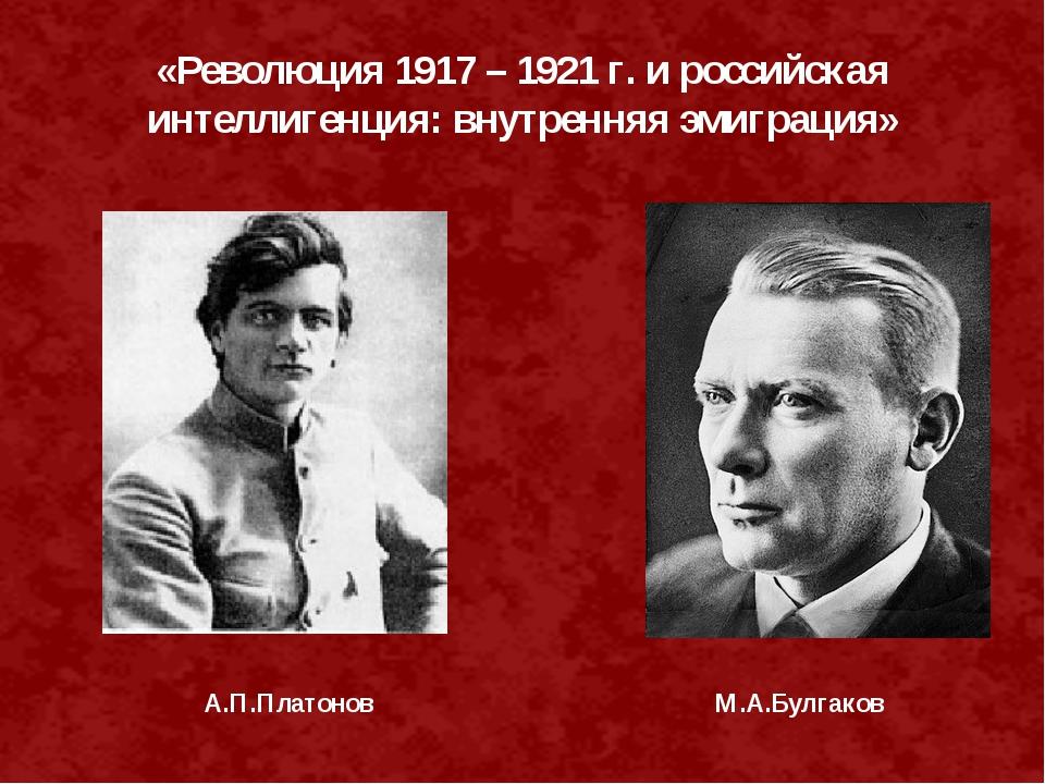 «Революция 1917 – 1921 г. и российская интеллигенция: внутренняя эмиграция» А...