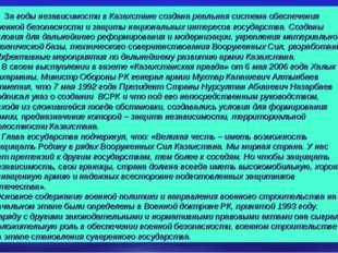 За годы независимости в Казахстане создана реальная система обеспечения воен