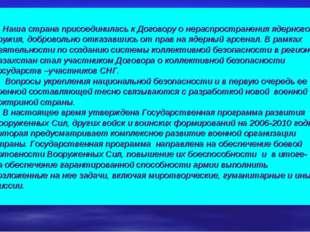 Наша страна присоединилась к Договору о нераспространения ядерного оружия, д