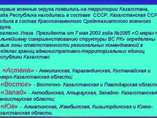 Впервые военные округа появились на территории Казахстана, когда Республика н