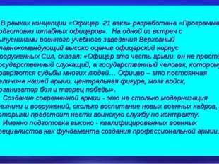 В рамках концепции «Офицер 21 века» разработана «Программа подготовки штабны