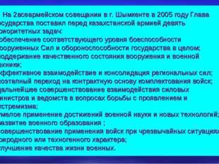 На 2всеармейском совещании в г. Шымкенте в 2005 году Глава государства поста
