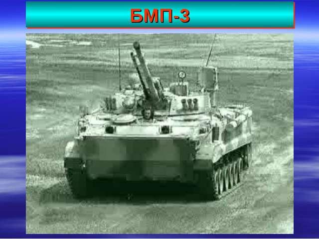 БМП-3 46