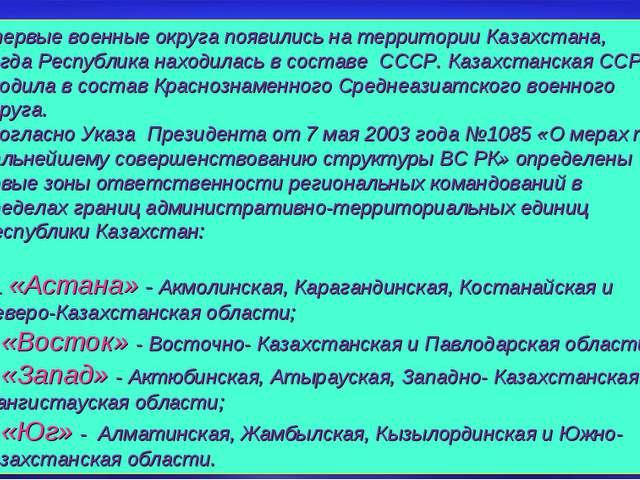 Впервые военные округа появились на территории Казахстана, когда Республика н...