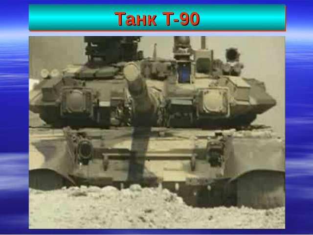 Танк Т-90 52