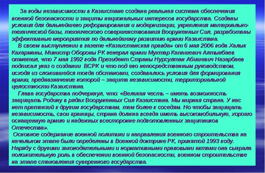 За годы независимости в Казахстане создана реальная система обеспечения воен...