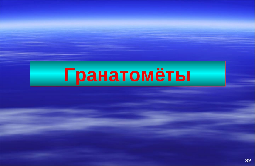 Гранатомёты 32