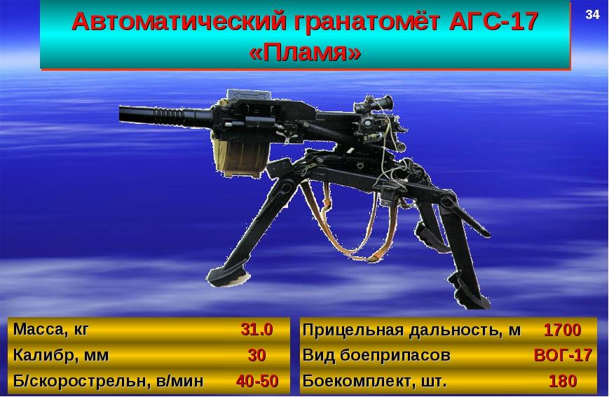 Автоматический гранатомёт АГС-17 «Пламя» 34 Масса, кг31.0 Калибр, мм30 Б/ск...