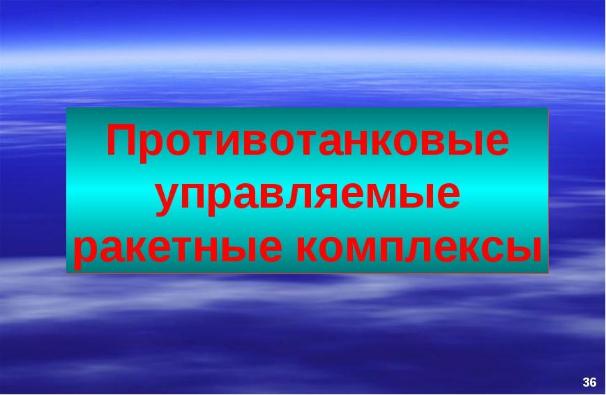 Противотанковые управляемые ракетные комплексы 36