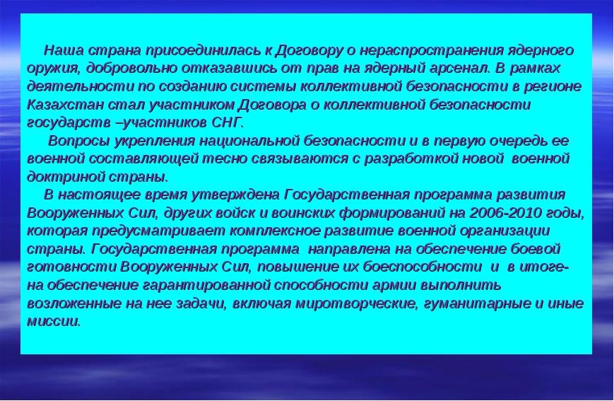 Наша страна присоединилась к Договору о нераспространения ядерного оружия, д...