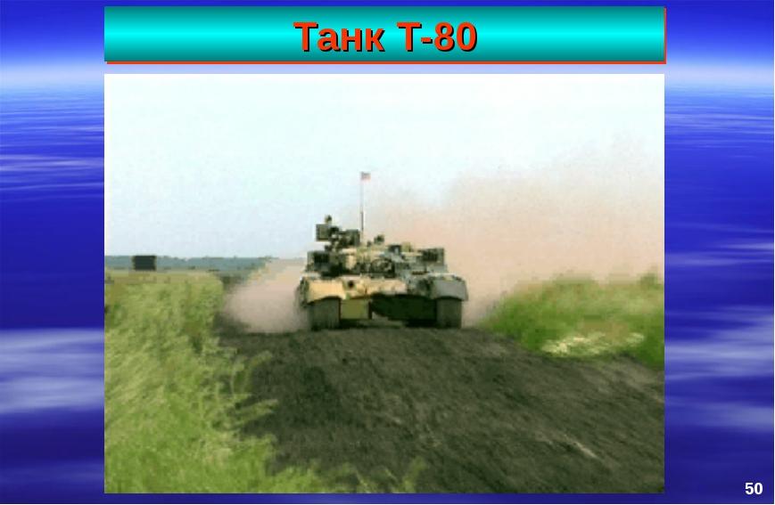Танк Т-80 50