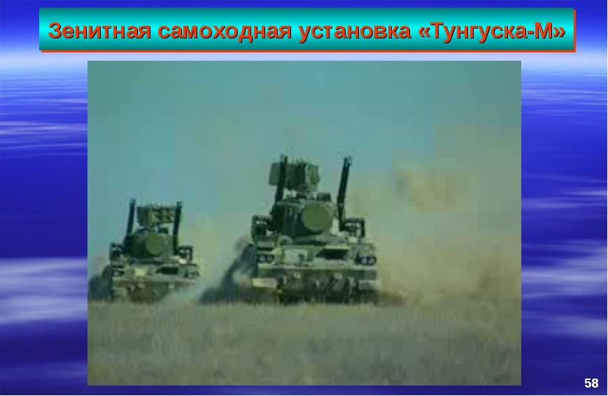 Зенитная самоходная установка «Тунгуска-М» 58