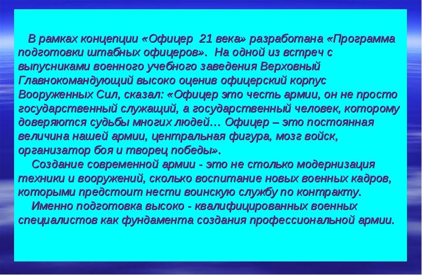 В рамках концепции «Офицер 21 века» разработана «Программа подготовки штабны...