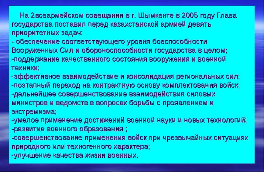 На 2всеармейском совещании в г. Шымкенте в 2005 году Глава государства поста...