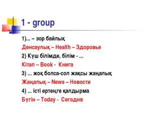 1 - group 1)... – зор байлық Денсаулық – Health – Здоровье 2) Күш білімде, бі