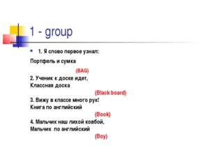 1 - group 1. Я слово первое узнал: Портфель и сумка (BAG) 2. Ученик к доске и