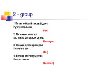2 - group 1.По английский каждый день Ручку называем (Pen) 2. Послание,