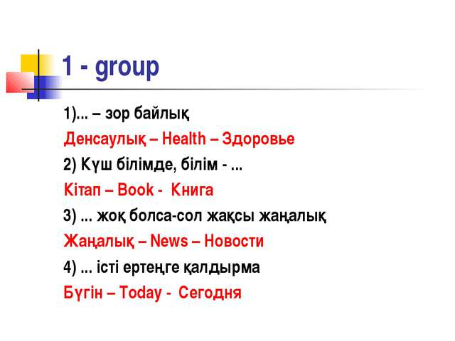 1 - group 1)... – зор байлық Денсаулық – Health – Здоровье 2) Күш білімде, бі...