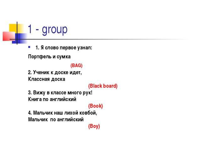 1 - group 1. Я слово первое узнал: Портфель и сумка (BAG) 2. Ученик к доске и...