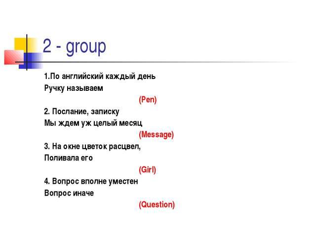 2 - group 1.По английский каждый день Ручку называем (Pen) 2. Послание,...