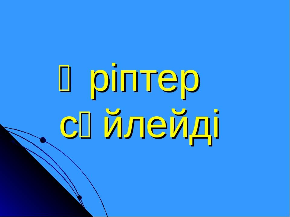 Әріптер сөйлейді