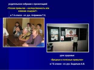 родительское собрание с презентацией «Плохие привычки – наследственность или