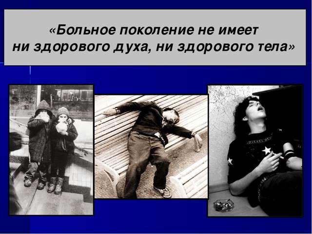 «Больное поколение не имеет ни здорового духа, ни здорового тела»
