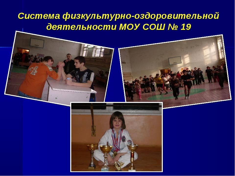 Система физкультурно-оздоровительной деятельности МОУ СОШ № 19