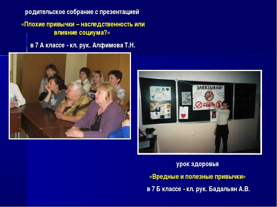 родительское собрание с презентацией «Плохие привычки – наследственность или...
