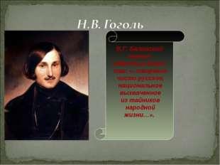 В.Г. Белинский оценил «Мёртвые души» так: «..творение чисто русское, национал