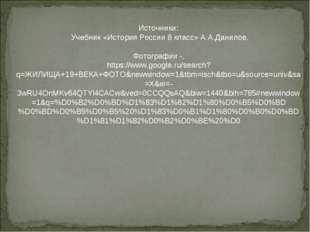Источники: Учебник «История России 8 класс» А.А.Данилов. Фотографии -, https
